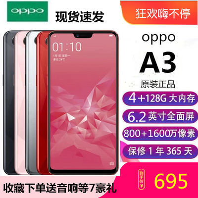 41049/全新OPPOA3 a3全面屏面部解锁4+128内存学生老人智能手机正品