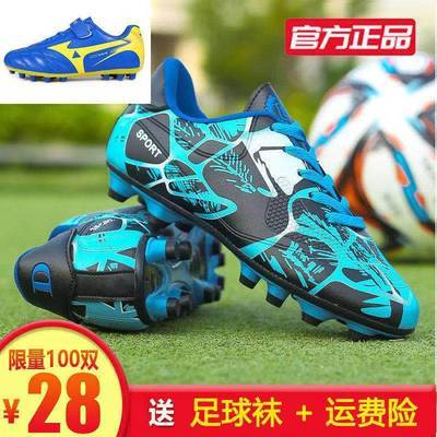 68200/爆款儿童足球鞋男女成人学生青少年碎钉长钉低帮防滑训练透气草地