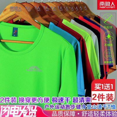 21886/【2件装】南极人透气速干T恤运动跑步健身吸汗上衣登山舞蹈晨练服