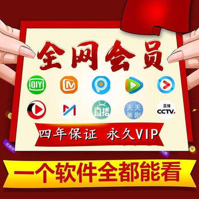 万能播放器优酷会员腾讯视频芒果TV爱奇艺VIP非体育VIP会员永久卡