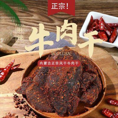 牛肉干正宗手撕风干牛肉片内蒙古特产五香250g/500g香辣休闲零食