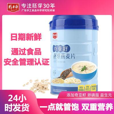 精力沛小麦胚芽燕麦片奇亚籽山药紫薯青稞藜麦早餐冲泡饮即食728g