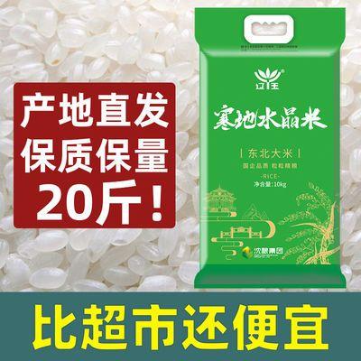 东北大米10斤20斤装辽玉寒地水晶米珍珠米当季新米一级粳米批发价