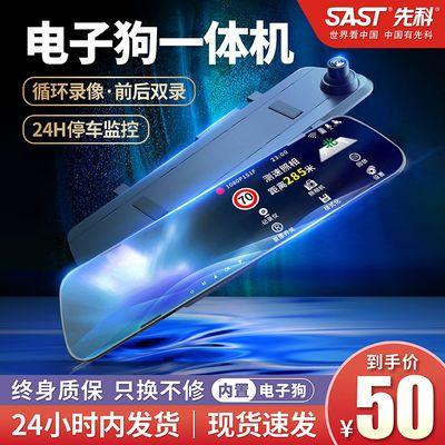 5970/先科行车记录仪双镜头电子狗测速停监控夜视倒车影像一体机