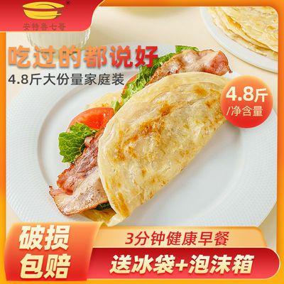 安特鲁七哥手抓饼30片装2.4kg正宗原味煎饼速食家庭装批发