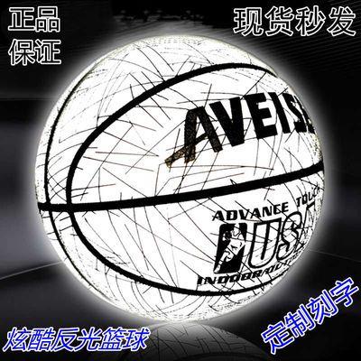 32343/闪光夜光篮球发光篮球抖音同款反光篮球夜光马布里篮球光室外学生