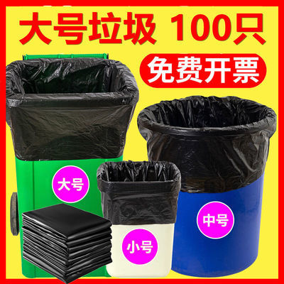 大号垃圾袋子加厚超厚加大特厨房酒店物业学校商用大容量塑料批发