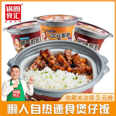 锅圈食汇大份量煲仔饭速食懒人自热米饭即食自助方便食品多种口味