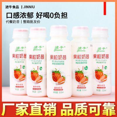 果粒奶昔早餐代餐酸奶低脂肪酸奶乳酸菌草莓奶昔脱脂酸奶批发整箱