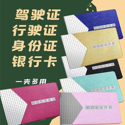 37321/驾驶证件套保护套行驶证件夹驾照卡包二合一时尚个性网红男女通用