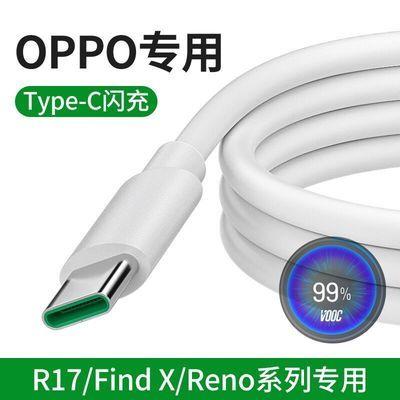 9343/适用OPPO闪充数据线Reno R15 R17快充充电线华为手机Type-C接口