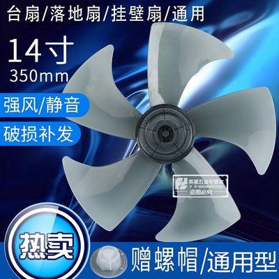 78870/通用型电风扇风叶五叶扇叶片台扇落地扇配件风扇叶子5叶14寸350mm