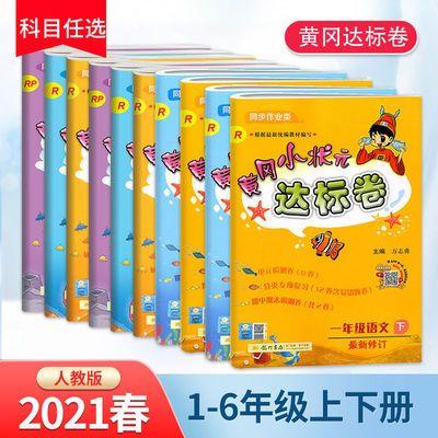 黄冈小状元达标卷一二三四五六年级下册语文数学人教版同步练习册