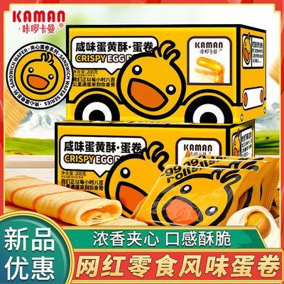 咔啰卡曼小黄鸭蛋卷208g盒装咸蛋黄早餐饼干网红休闲小吃零食批发