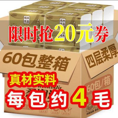 纸巾抽纸60包原木家用抽纸整箱批发餐巾纸巾面巾纸加厚卫生纸6包