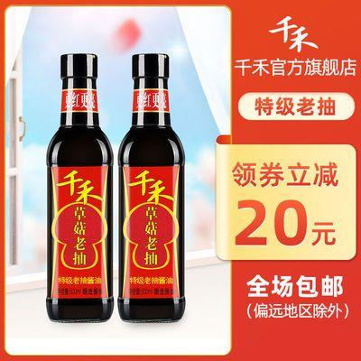 千禾草菇老抽500ml*2瓶酿造酱油不使用防腐剂 上色红亮烹饪调味