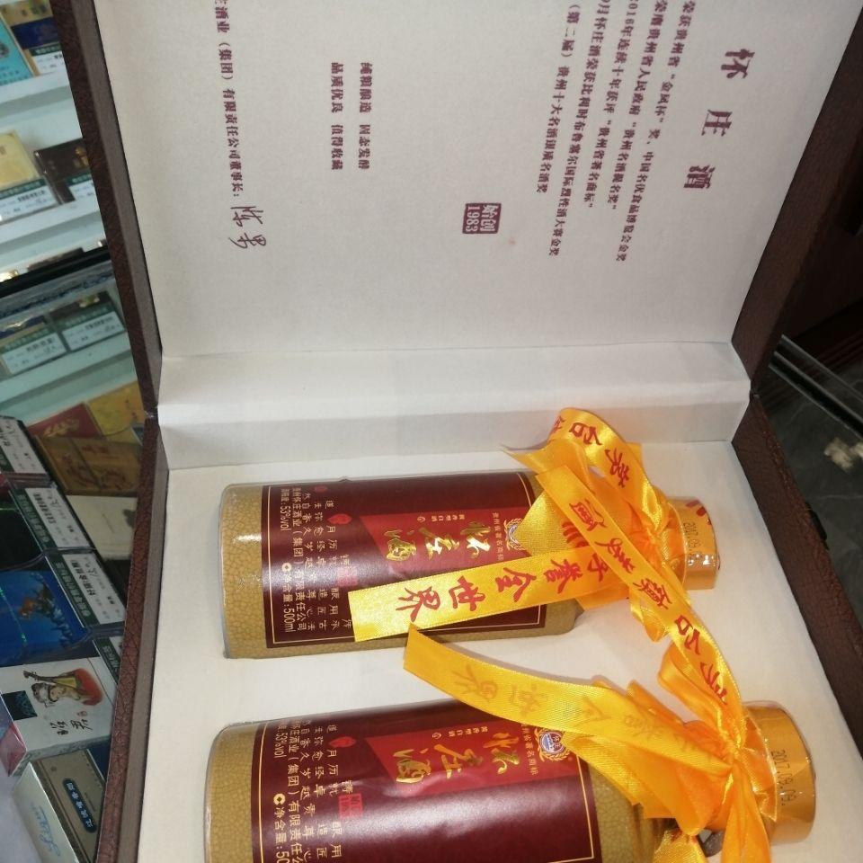 贵州怀庄酒业53度酱香型白酒  坤沙酒  高档精品礼盒500ml两瓶装