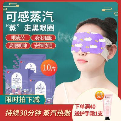仁和蒸汽眼罩热敷缓解眼疲劳睡眠自发热保护视眼黑眼圈女遮光眼罩