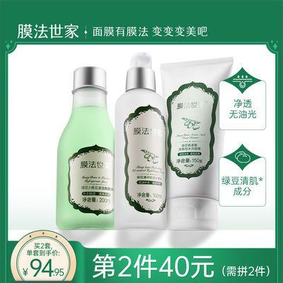膜法世家绿豆清肌护肤品全套保湿补水控油化妆品套装3件套水乳