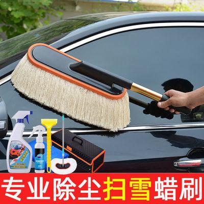汽车棉线擦车拖把除尘掸子扫雪神器伸缩车刷清洁扫灰掸子工具用品