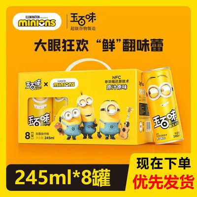 玉百味245ml罐裝小黃人NFC鮮玉米汁飲料整箱非濃縮還原早餐飲料