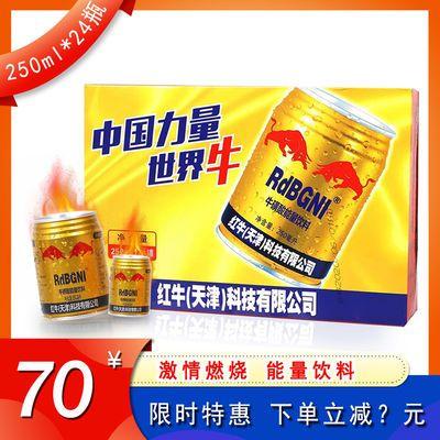 10012/【中国力量世界牛】罗纳斯牛磺酸维生素功能饮料整箱24*250ml包邮