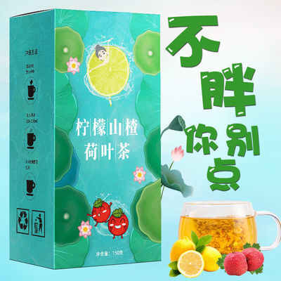 柠檬片荷叶茶玫瑰大麦山楂菊花茶组合茶减身瘦纤体水果茶肥绿茶叶