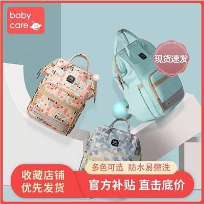 BABYCARE妈咪包新款时尚多功能大容量母婴背包妈妈外出防水双肩包
