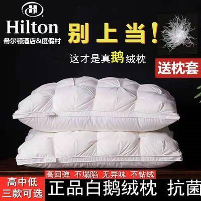 72850/希尔顿五星级酒店羽绒枕头单人白鹅绒枕芯一对装家用护颈枕助睡眠