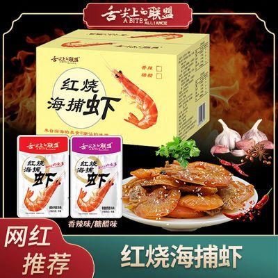37689/红烧海捕虾即食零食批发香辣小虾仔卤味虾干小吃网红特产