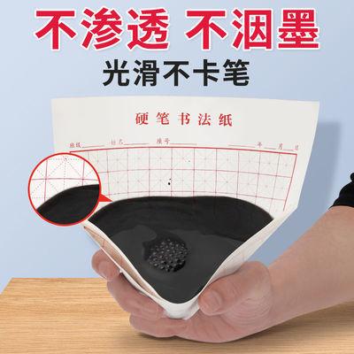 6671/米字田字方格硬笔书法纸中小学生成人护眼正姿钢笔练字书写专用纸