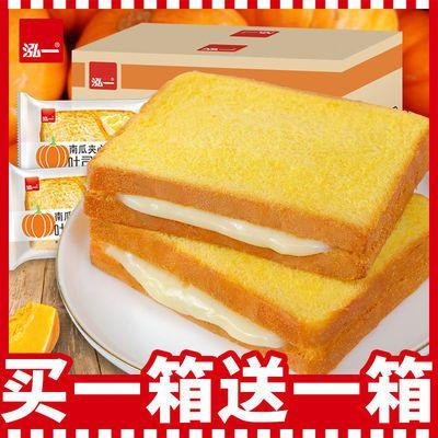 泓一南瓜炼乳夹心吐司面包休闲小吃早餐代餐面包批发整箱零食品