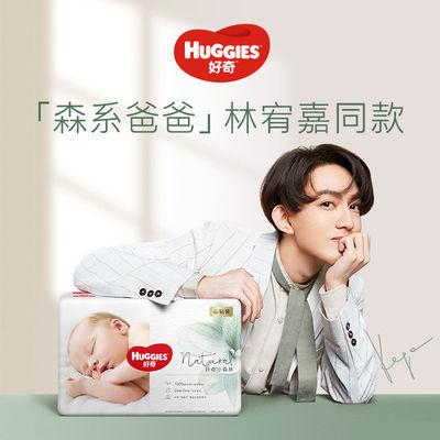 75965/好奇心钻装小森林婴儿纸尿裤尿不湿超薄透气男女宝宝批发多规格