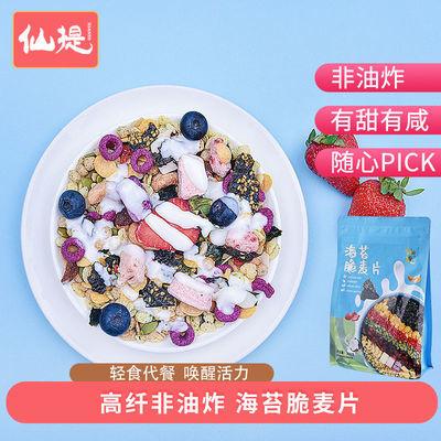 仙提烘焙坚果水果燕麦片即食早餐速食酸奶麦片代餐冲饮饱腹食品