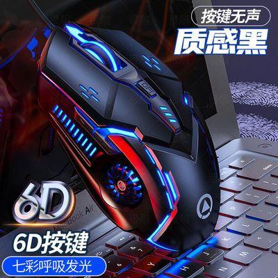 13690/银雕G5有线机械鼠标游戏发光吃鸡电竞机械静音笔记本台式通用无声