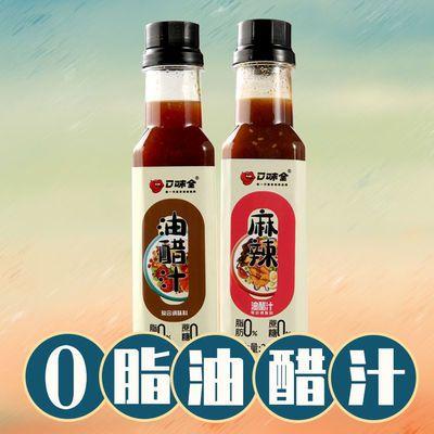 口味全0脂肪0蔗糖油醋汁蔬菜水果鸡胸肉沙拉汁调味品麻辣268ml