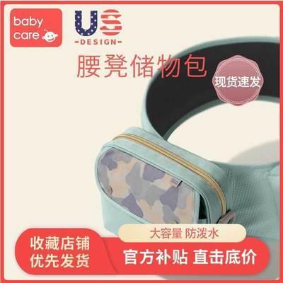 BABYCARE妈咪包腰凳包 小容量腰凳包 出行腰包手机包 便携收纳包