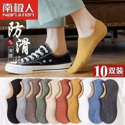 南极人10双装袜子女短袜浅口船袜薄款隐形袜春夏不掉跟防滑女袜