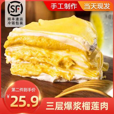 榴莲千层蛋糕爆浆6寸三层奶油新鲜甜品现做网红爆款顺丰包邮