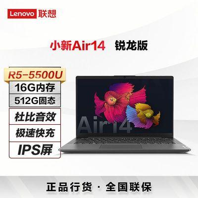 联想小新Air14 2021锐龙版R5家用办公商务学习轻薄笔记本电脑