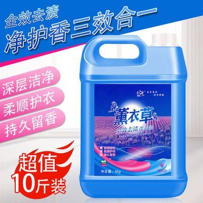 大桶装10斤薰衣草香氛洗衣液香味持久家庭装组合装特价批发2-10斤