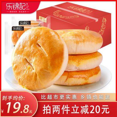 乐锦记老婆饼整箱800g安徽特产办公室网红食品糕点心休闲小零食