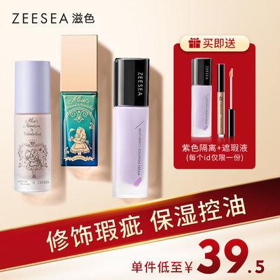 三件套丨ZEESEA滋色隔离霜保湿学生平价好用打底遮瑕妆前乳隔离