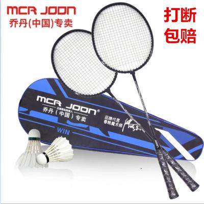 60893/羽毛球拍双拍耐打成人亲子家庭儿童学生2支初学耐用羽毛球拍