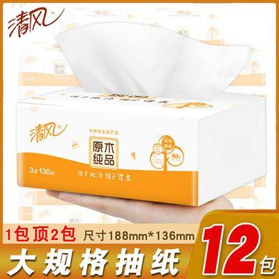 78945/清风大规格大包抽纸批发整箱家庭装面巾纸餐巾纸抽取式婴儿抽纸