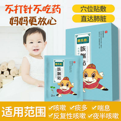小儿咳嗽贴止咳贴儿童婴儿宝宝化痰小孩退热平喘止咳贴