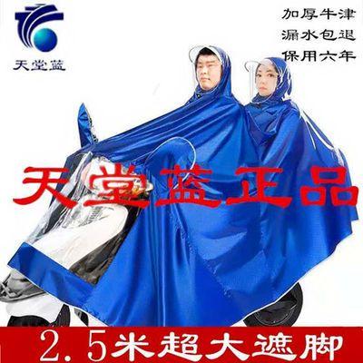 39834/天堂蓝2.5米加大双人雨衣电动车男女摩托车雨披电瓶车单人加厚