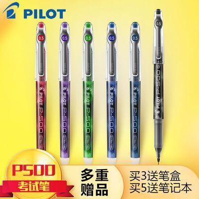 18704/日本百乐笔P500考试签字笔学习用品中性笔针管水笔签字笔0.5mm
