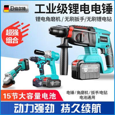 35147/无刷充电电锤电镐电钻大功率无线冲击钻角磨机电钻扳手电池通用