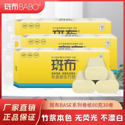 37029/斑布无芯卷纸80克30卷原色竹纤维本色纸卫生纸巾无荧光家用批发